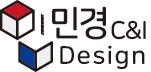 민경C&I디자인